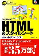 HTML &スタイルシートポケットリファレンス