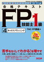 2020-2021年版 合格テキスト FP技能士1級 4 タックスプランニング [ TAC株式会社(FP講座) ]