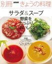【バーゲン本】サラダ&スープ 野菜をたっぷり、おいしく (別冊NHKきょうの料理) [ 別冊NHKきょうの料理 ]