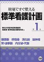 標準看護計画(第1巻) 現場ですぐ使える 循環器 呼吸器 消化器 脳神経 腎・泌尿器 内分泌・代謝 [ 香川大学医学…