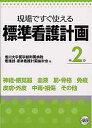 標準看護計画(第2巻) 現場ですぐ使える 神経・感覚器 血液 筋・骨格 免疫 皮膚・外皮 中毒・損傷 [ 香川大学医…