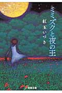 ミミズクと夜の王 (電撃文庫) [ 紅玉 いづき ]
