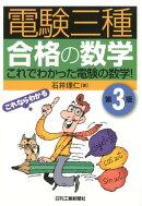 電験三種 合格の数学 第3版