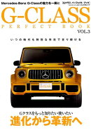 G-CLASS PERFECT BOOK(VOL.3)