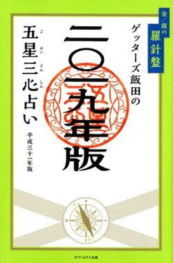 ゲッターズ飯田の五星三心占い金/銀の羅針盤(2019年版)