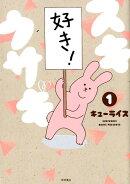スキウサギ(1)