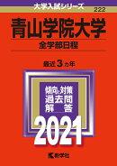 青山学院大学(全学部日程)