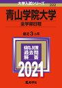 青山学院大学(全学部日程) 2021年版;No.222 (大学入試シリーズ) [ 教学社編集部 ]