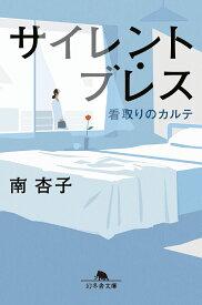 サイレント・ブレス 看取りのカルテ (幻冬舎文庫) [ 南杏 子 ]