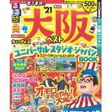 るるぶ大阪ベストちいサイズ('21) (るるぶ情報版)