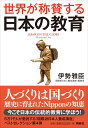 世界が称賛する 日本の教育 [ 伊勢 雅臣 ]