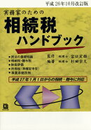 相続税ハンドブック(平成26年10月改訂版)
