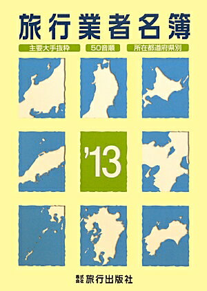 旅行業者名簿('13)