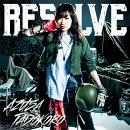 RESOLVE (アーティスト盤)