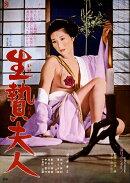 生贄夫人【Blu-ray】
