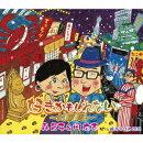 好きかもしれない〜大阪物語〜/越冬つばめ2018