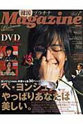 韓国プラチナmagazine(vol.7)
