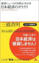 経済ニュースが10倍よくわかる日本経済のカラクリ