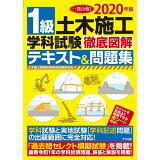 1級土木施工学科試験徹底図解テキスト&問題集(2020年版)