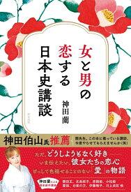 女と男の恋する日本史講談 [ 神田蘭 ]