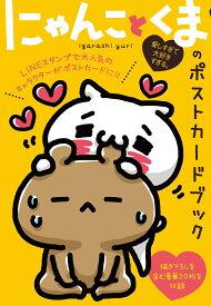 愛しすぎて大好きすぎる。 にゃんことくまのポストカードブック [ igarashi yuri ]