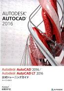 Autodesk AutoCAD 2016/Autodesk AutoCAD L
