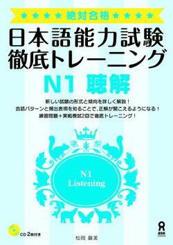 日本語能力試験徹底トレーニングN1聴解