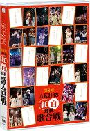 第8回 AKB48 紅白対抗歌合戦