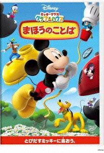 ミッキーマウス クラブハウス/まほうのことば 【Dis...