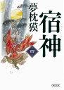 宿神(第4巻) (朝日文庫) [ 夢枕獏 ]