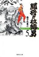 闘将!!拉麺男(ラーメンマン)(5)
