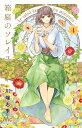 箱庭のソレイユ 4 (マーガレットコミックス) [ 川端 志季 ]