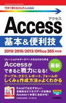今すぐ使えるかんたんmini Access 基本&便利技 [2019/2016/2013/Office365対応版]