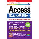 Access基本&便利技 (今すぐ使えるかんたんmini)