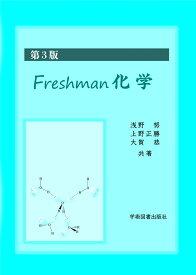 第3版 Freshman化学 [ 浅野 努・上野正勝・大賀 恭 ]