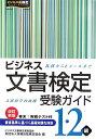 ビジネス文書検定受験ガイド(1・2級) [ 実務技能検定協会 ]