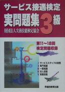 サ-ビス接遇検定実問題集3級(第11-18回)
