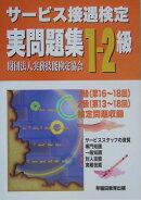 サ-ビス接遇検定実問題集1-2級(第16-18回・第13-18回)