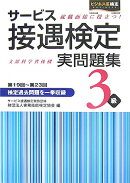 サ-ビス接遇検定実問題集3級(第19回〜第23回)