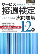サ-ビス接遇検定実問題集1-2級(1級(第21〜第23回)2級()