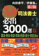 うかる!司法書士必出3000選(3(憲法・刑法・民訴・民執・民)第2版