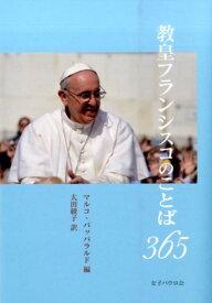 教皇フランシスコのことば365 [ フランシスコ(教皇) ]