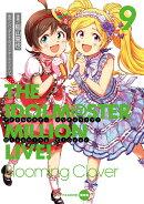 アイドルマスター ミリオンライブ! Blooming Clover 9 オリジナルCD付き限定版