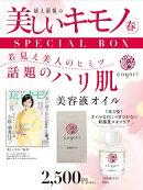 美しいキモノ 2018年 春号 × 『coyori』美容液オイル 特別セット