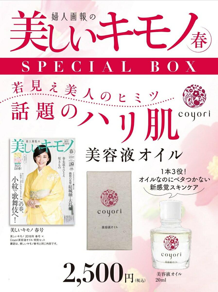 美しいキモノ 2018年 春号 × 『coyori』美容液オイル 特別セット [ ハースト婦人画報社 ]