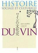 ワインの文化史
