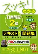 スッキリわかる日商簿記2級商業簿記第11版