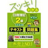 スッキリわかる日商簿記2級商業簿記第11版 (スッキリわかるシリーズ)