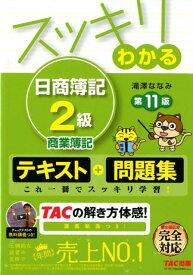 スッキリわかる日商簿記2級商業簿記 第11版 [ 滝澤 ななみ ]