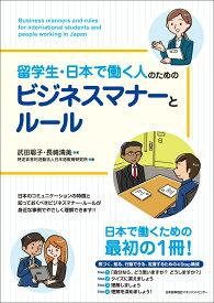 留学生・日本で働く人のためのビジネスマナーとルール [ 特定非営利活動法人日本語教育研究所 ]